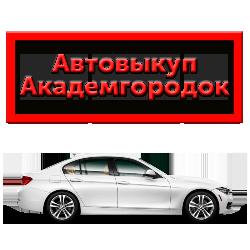 Срочный выкуп авто в Академгородке (Киев) | Автовыкуп