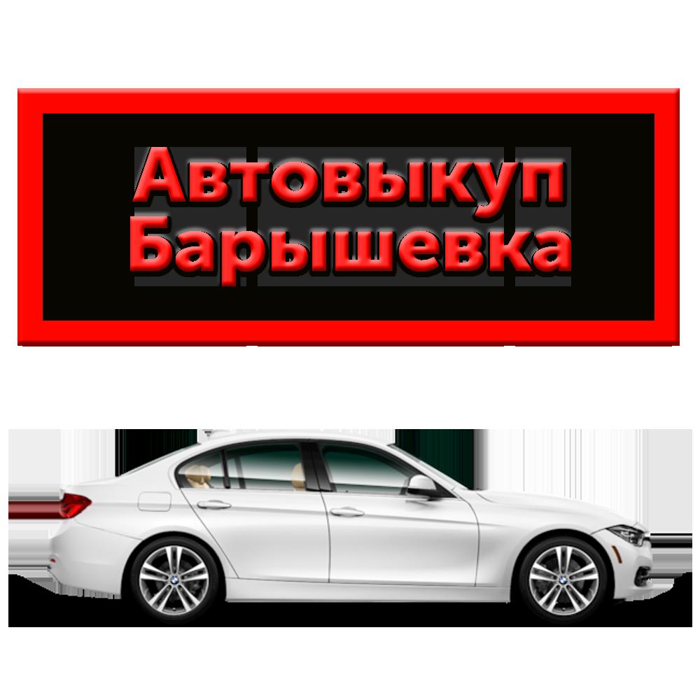 Автовыкуп Барышевка | Автовыкуп