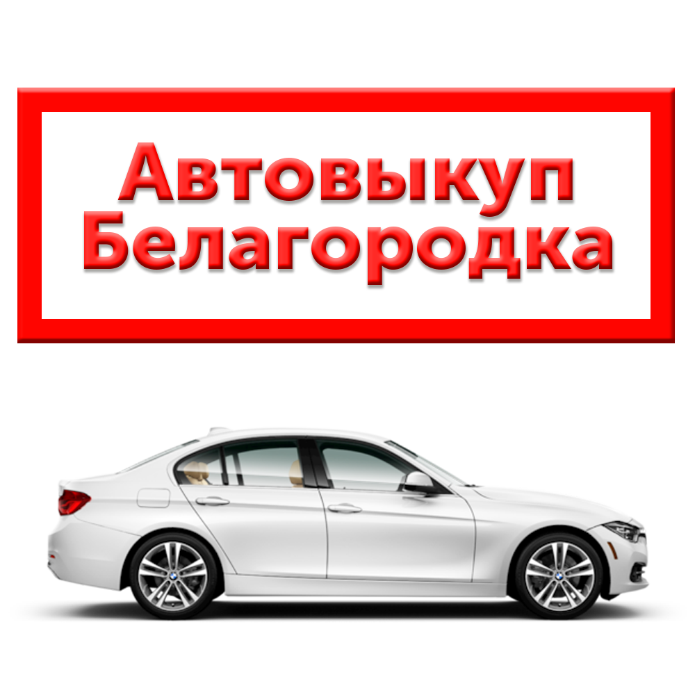 Автовыкуп Белагородка | Автовыкуп