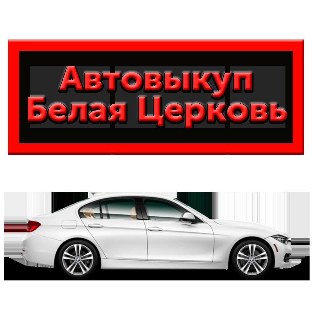 Автовыкуп Белая Церковь | Автовыкуп