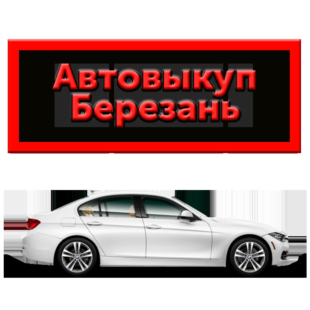 Автовыкуп Березань | Автовыкуп