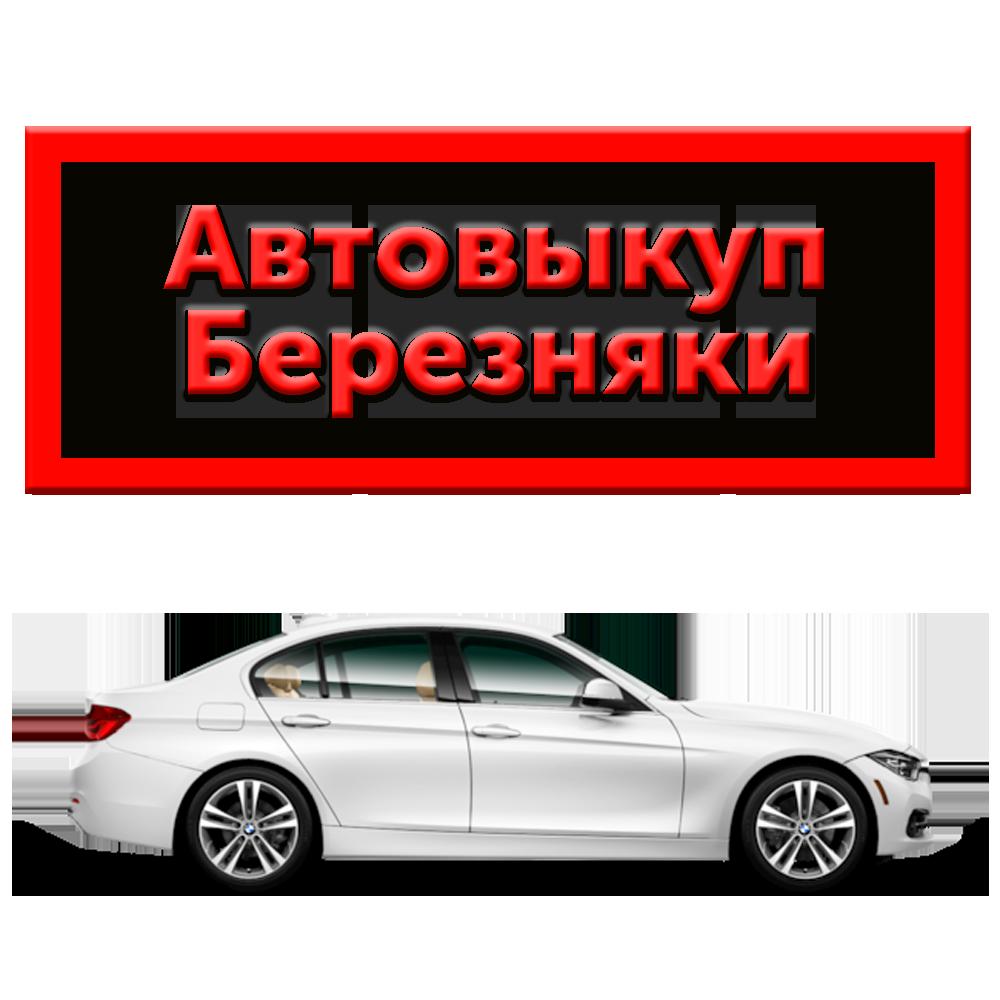 Срочный выкуп авто на Березняках в Киеве | Автовыкуп