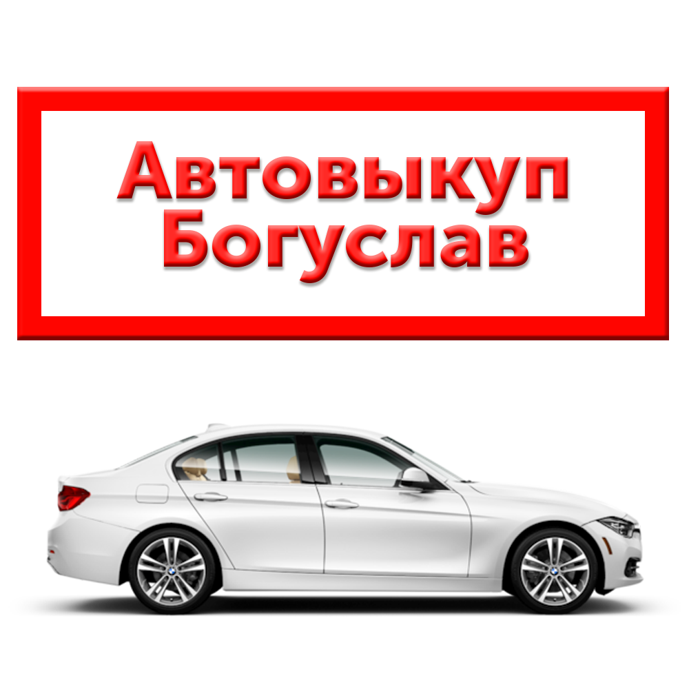 Автовыкуп Богуслав | Автовыкуп
