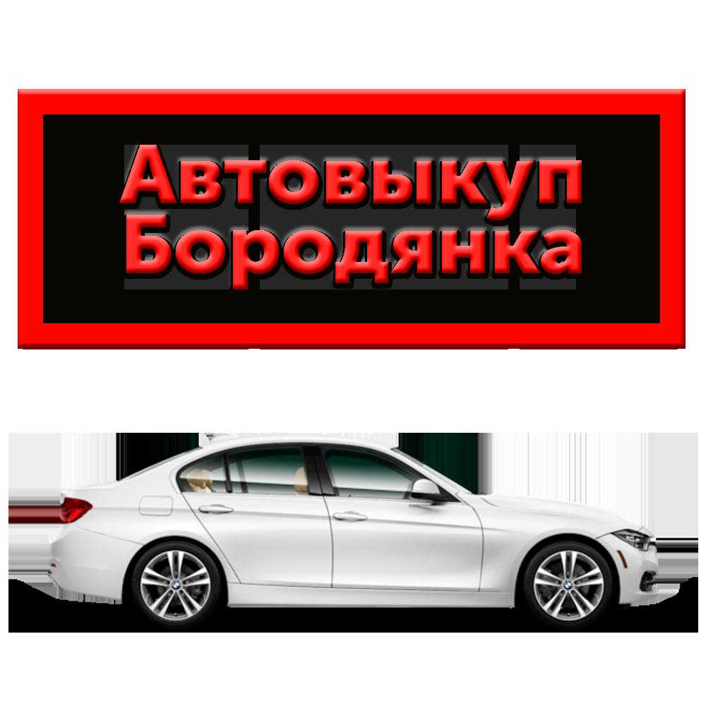 Автовыкуп Бородянка | Автовыкуп