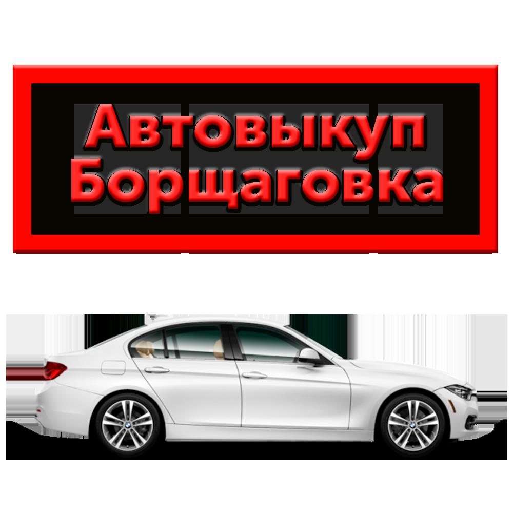 Срочный выкуп авто на Борщаговке в Киеве | Автовыкуп