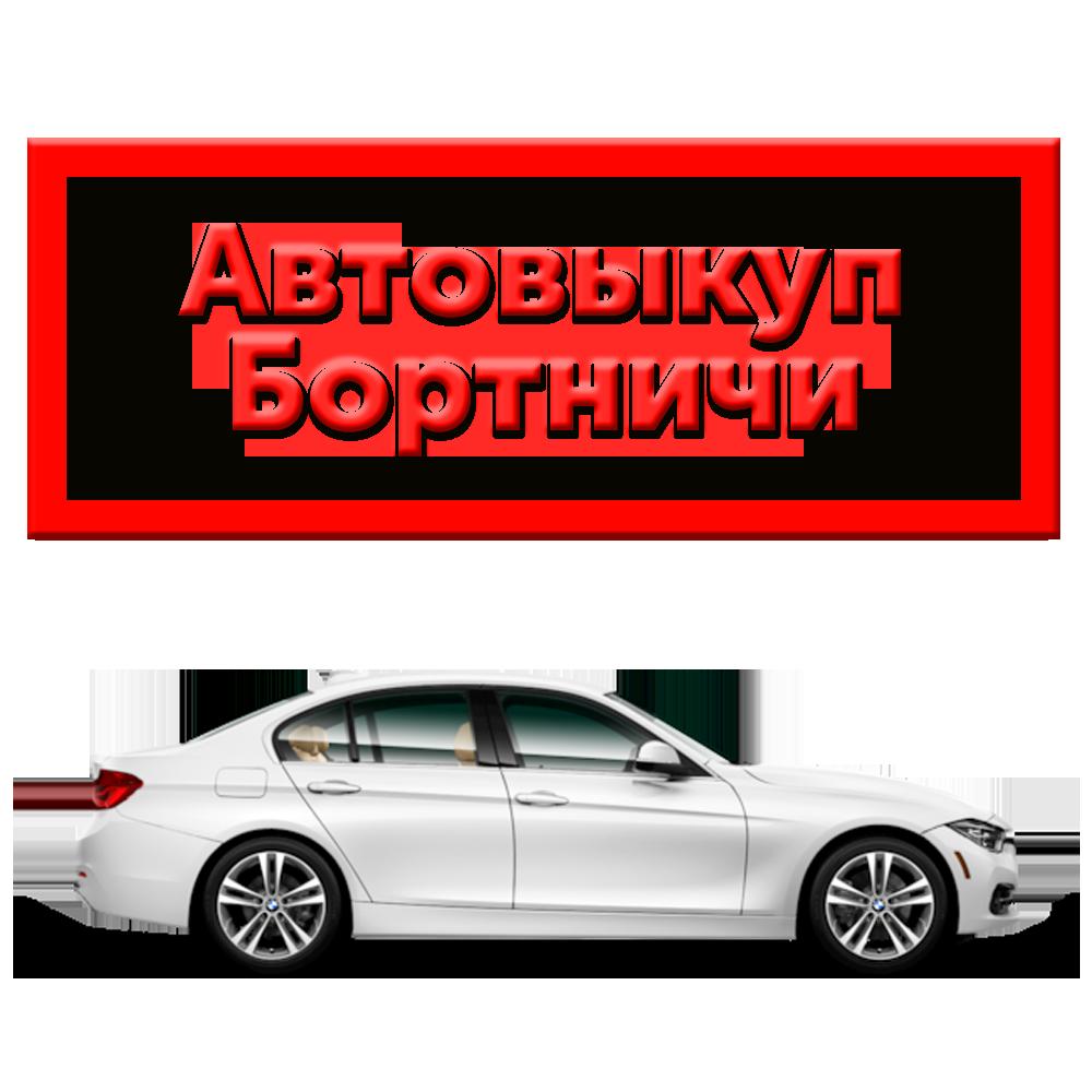 Срочный выкуп авто в Бортничах (Киев) | Автовыкуп