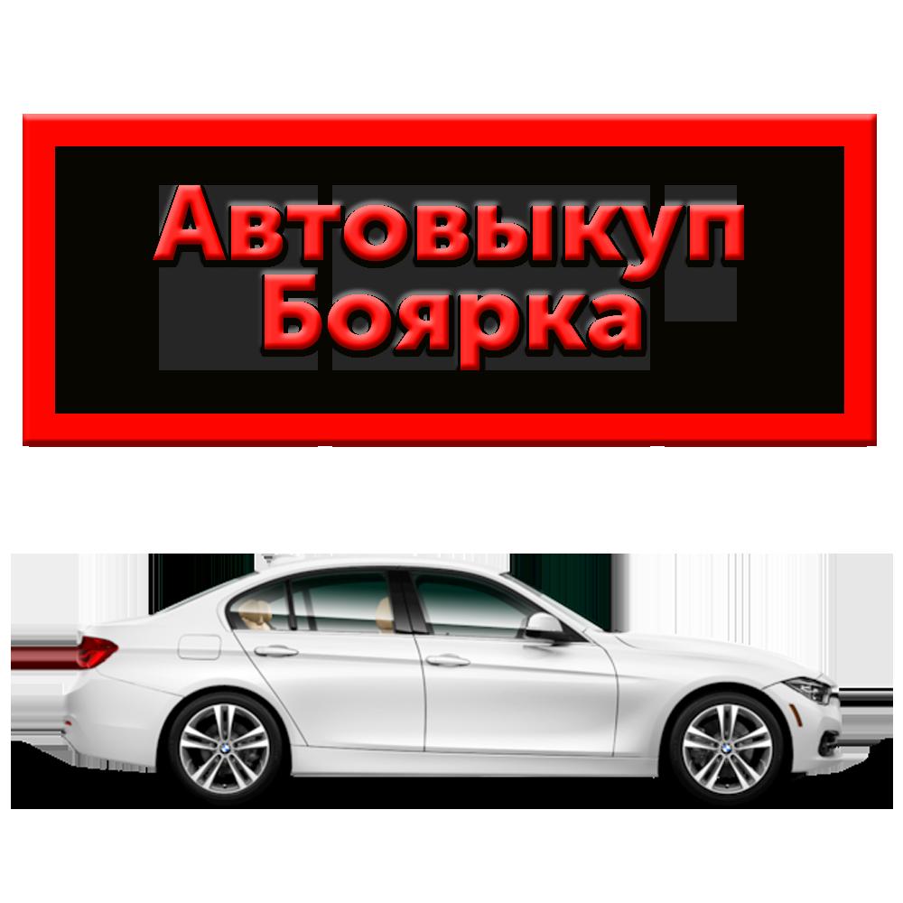Автовыкуп Боярка | Автовыкуп