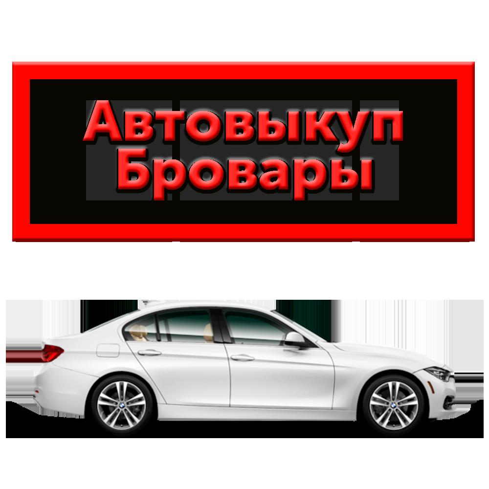 Автовыкуп Бровары | Автовыкуп