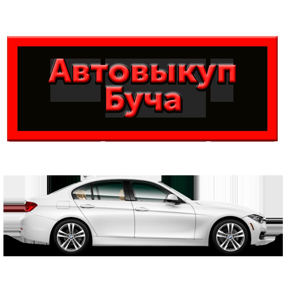 Автовыкуп Буча | Автовыкуп