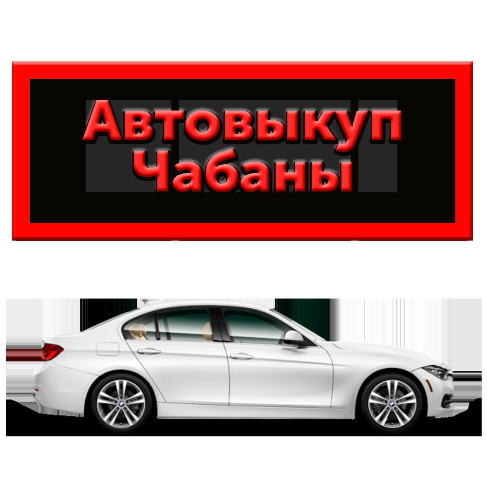 Автовыкуп Чабаны | Автовыкуп
