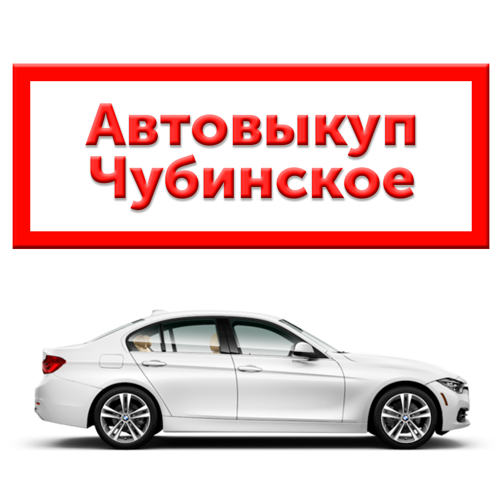 Автовыкуп Чубинское | Автовыкуп