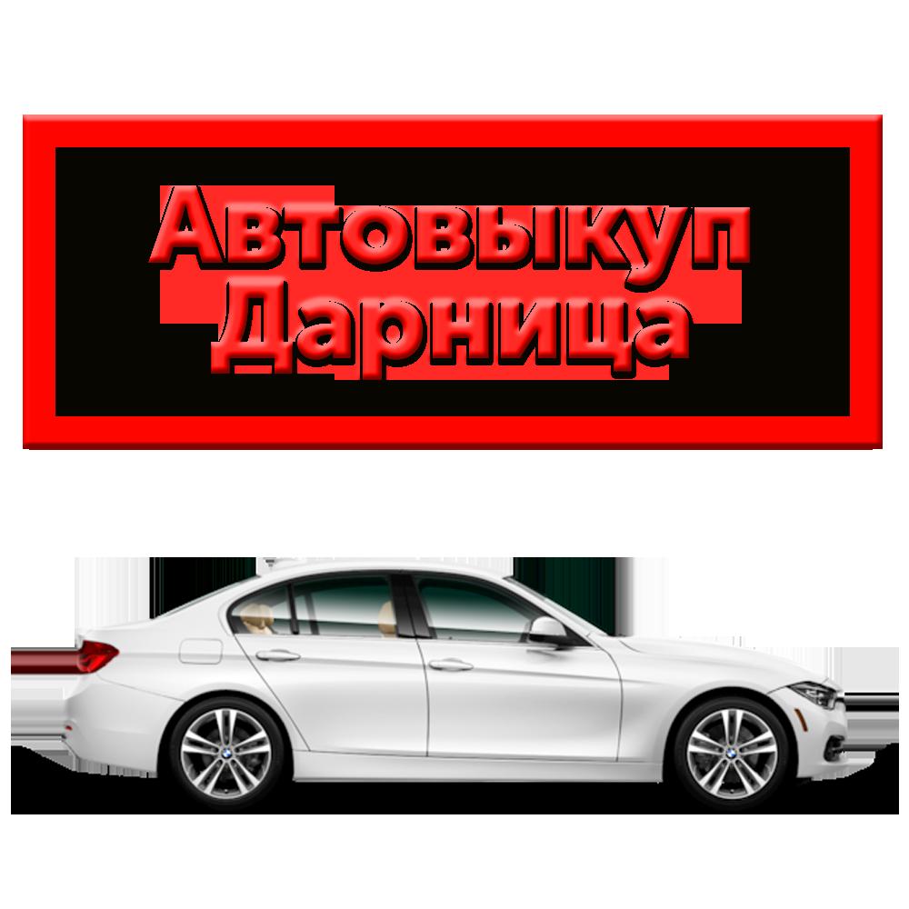 Срочный выкуп авто в Дарницком районе Киева | Автовыкуп