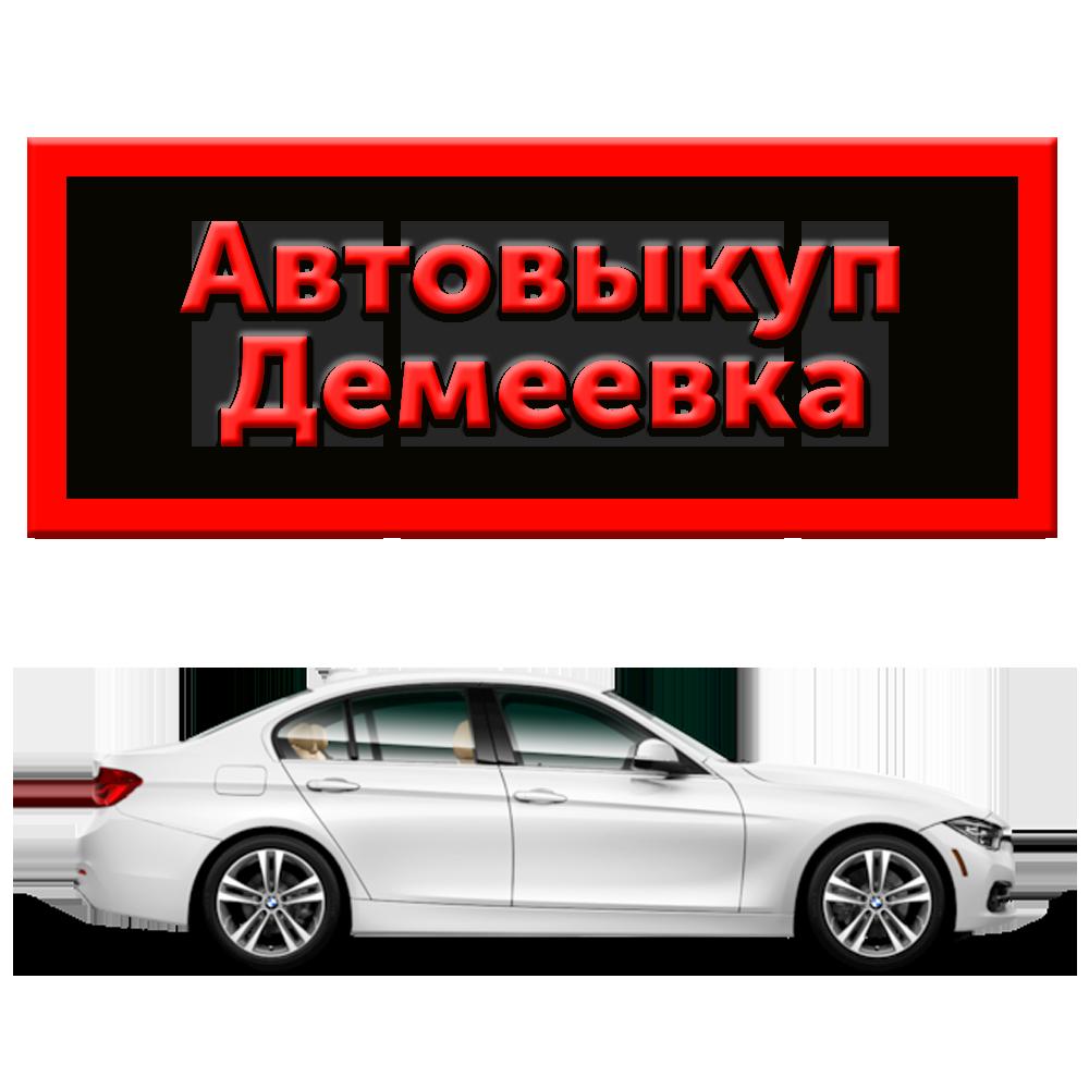 Срочный выкуп авто на Демеевке в Киеве | Автовыкуп