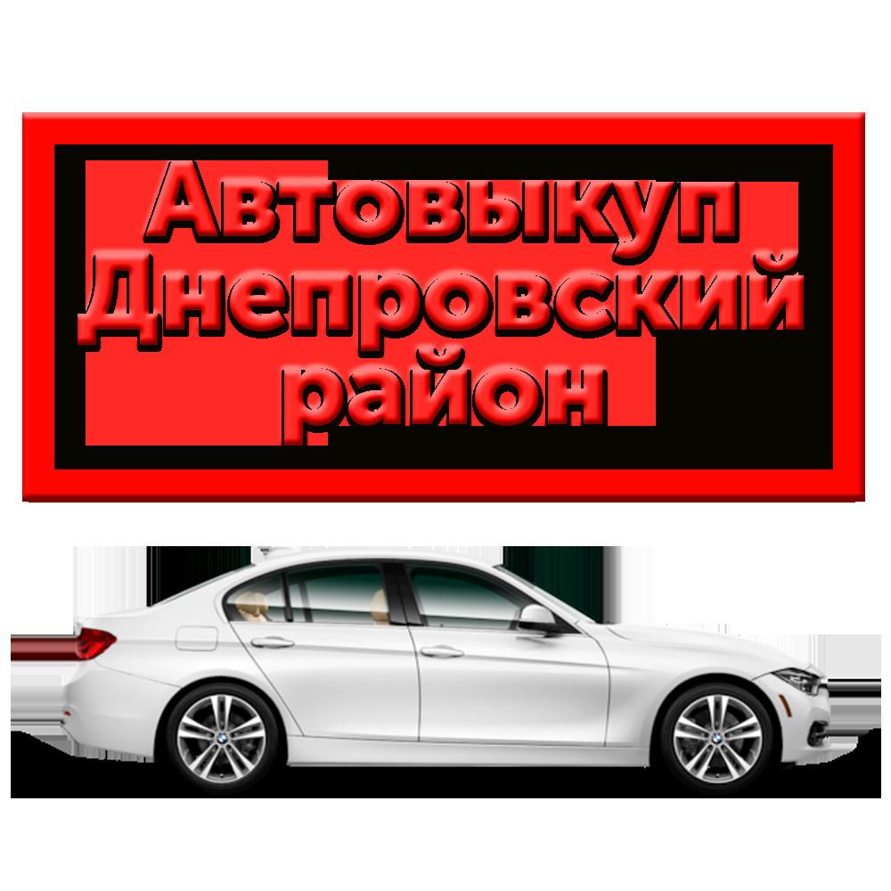 Срочный выкуп авто в Днепровском районе Киева | Автовыкуп
