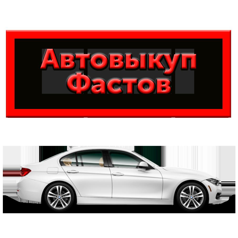 Автовыкуп Фастов | Автовыкуп