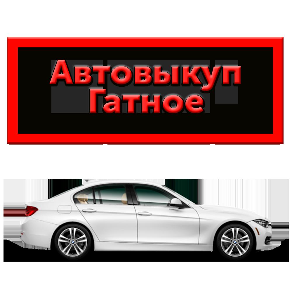 Автовыкуп Гатное | Автовыкуп