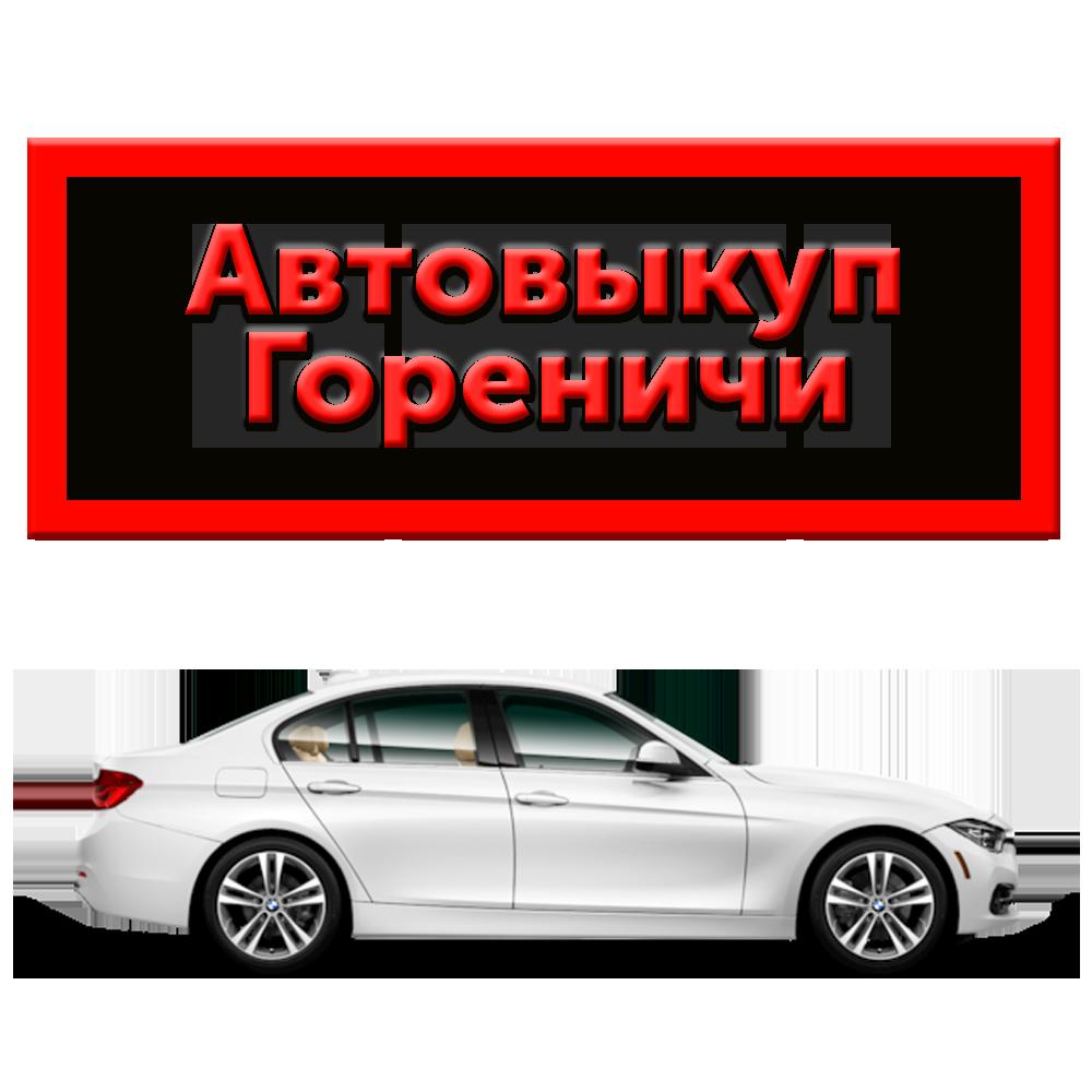 Автовыкуп Гореничи | Автовыкуп