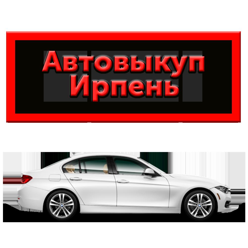 Автовыкуп Ирпень | Автовыкуп
