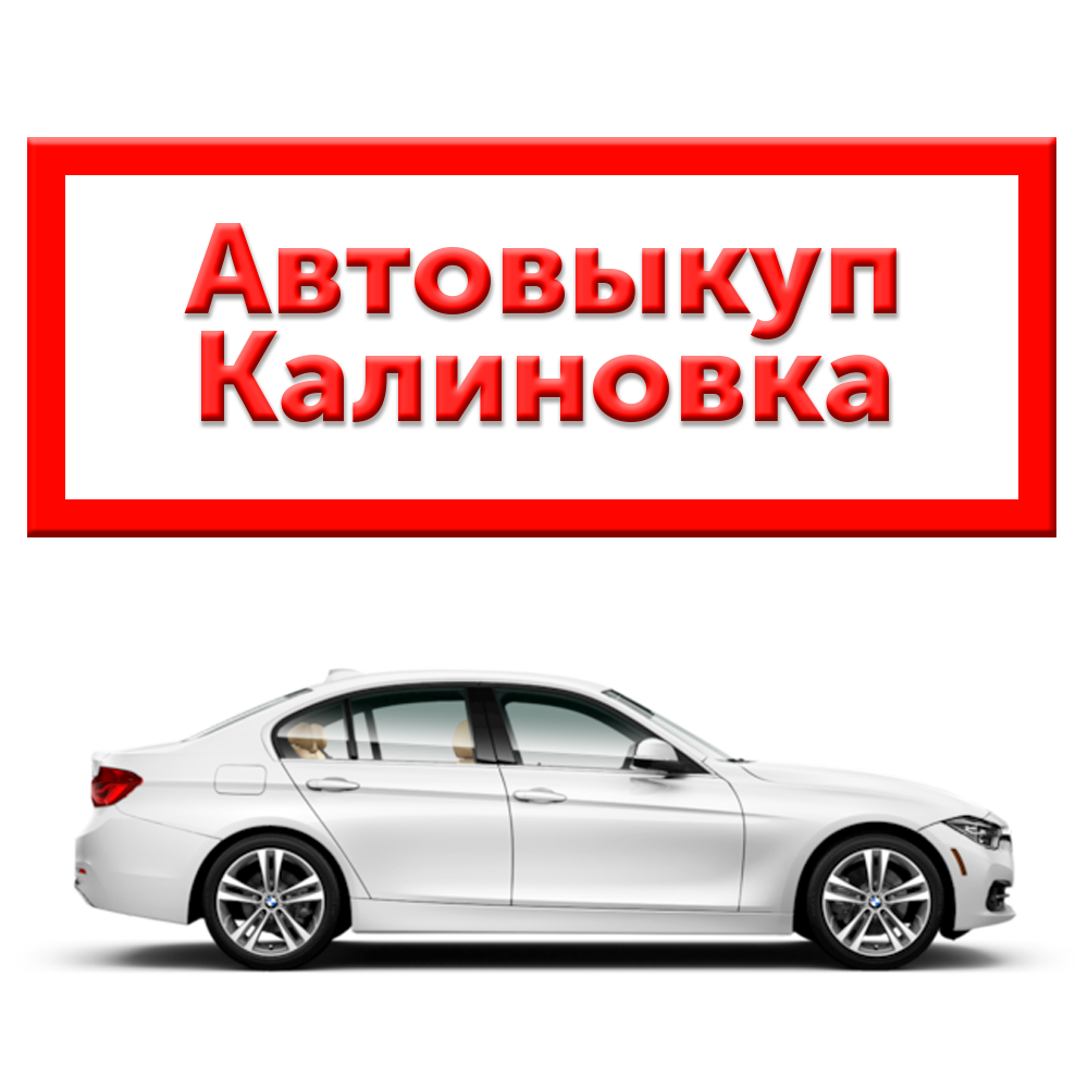 Автовыкуп Калиновка | Автовыкуп