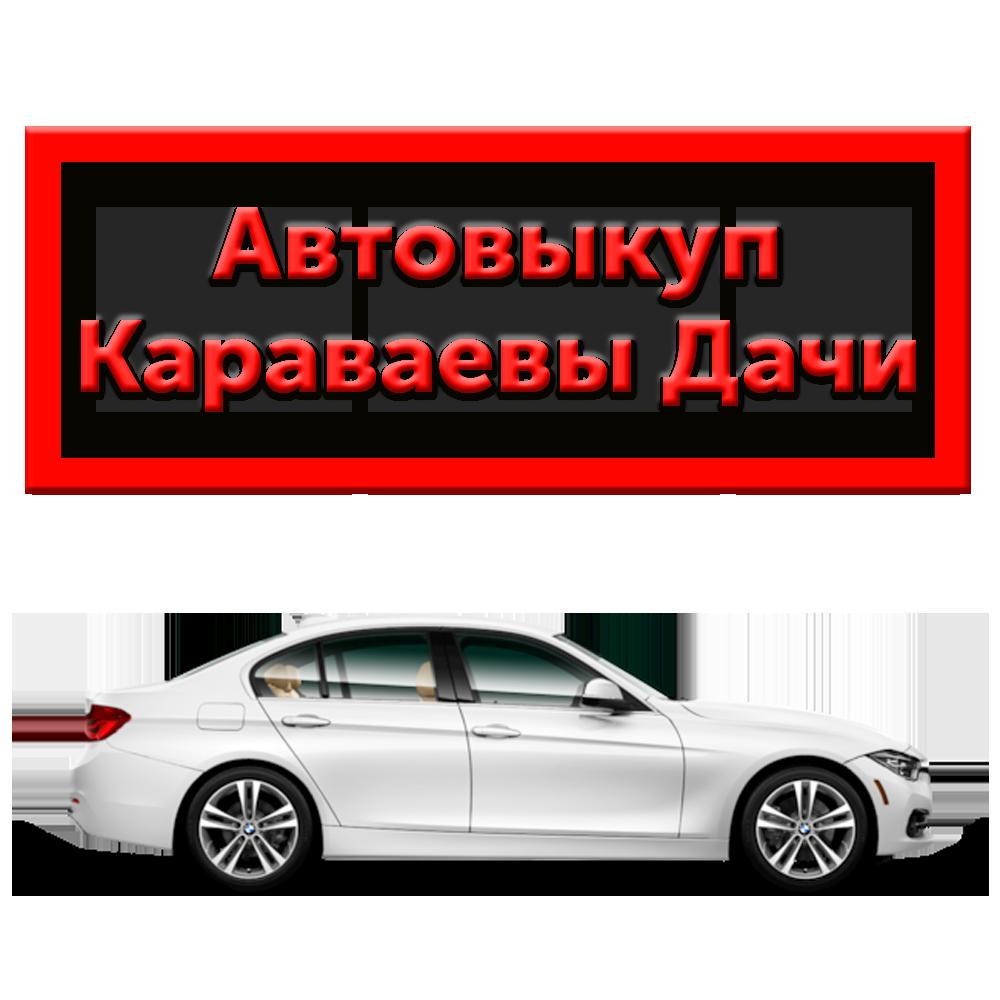Срочный выкуп авто на Караваевых Дачах в Киеве | Автовыкуп