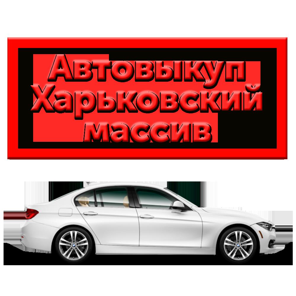 Срочный выкуп авто на Харьковском массиве в Киеве | Автовыкуп