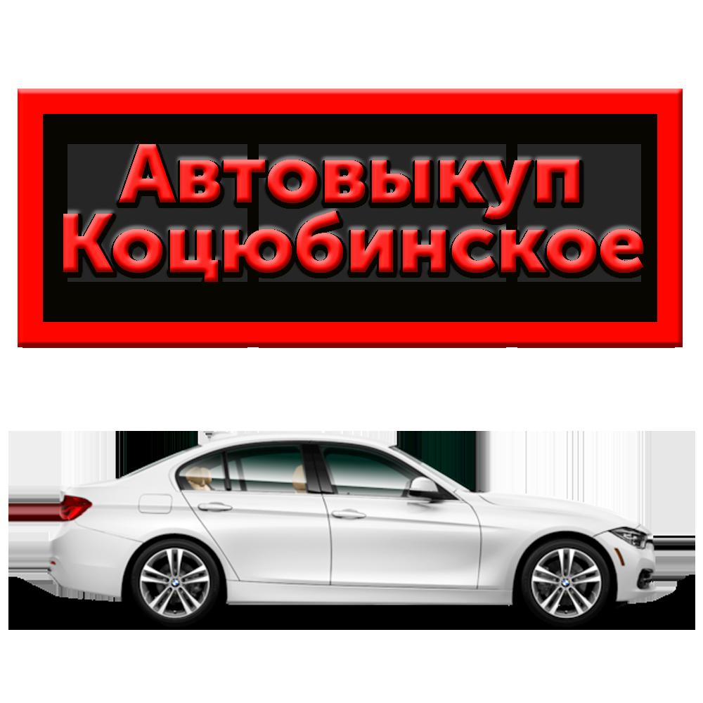 Автовыкуп Коцюбинское | Автовыкуп