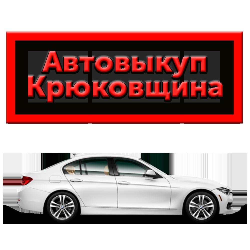 Автовыкуп Крюковщина | Автовыкуп