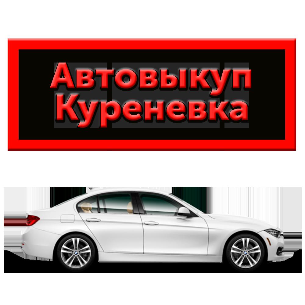 Срочный выкуп авто на Куреневке в Киеве | Автовыкуп