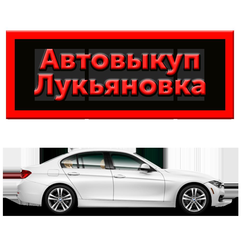 Срочный выкуп авто на Лукьяновке в Киеве | Автовыкуп
