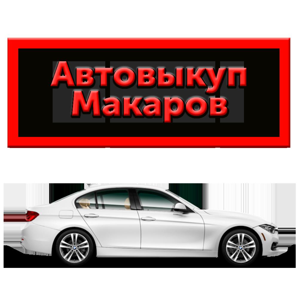 Автовыкуп Макаров | Автовыкуп