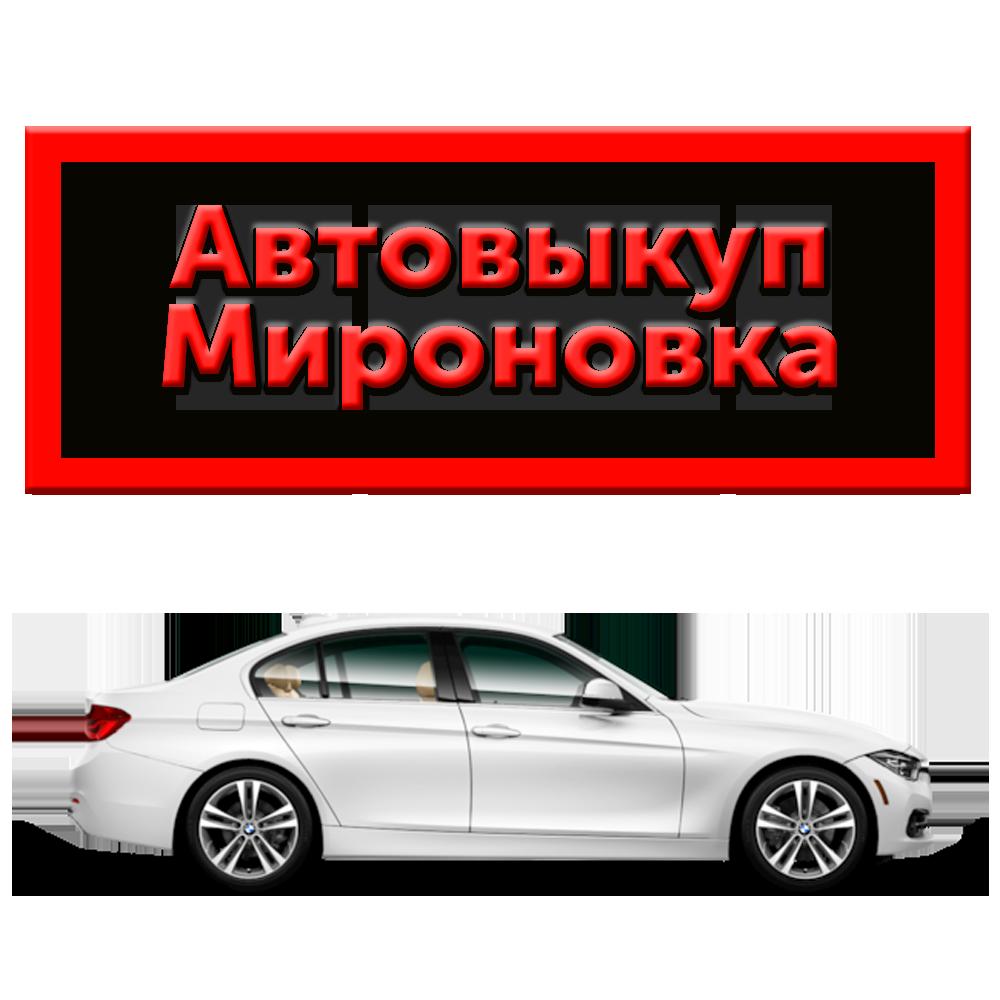Автовыкуп Мироновка | Автовыкуп