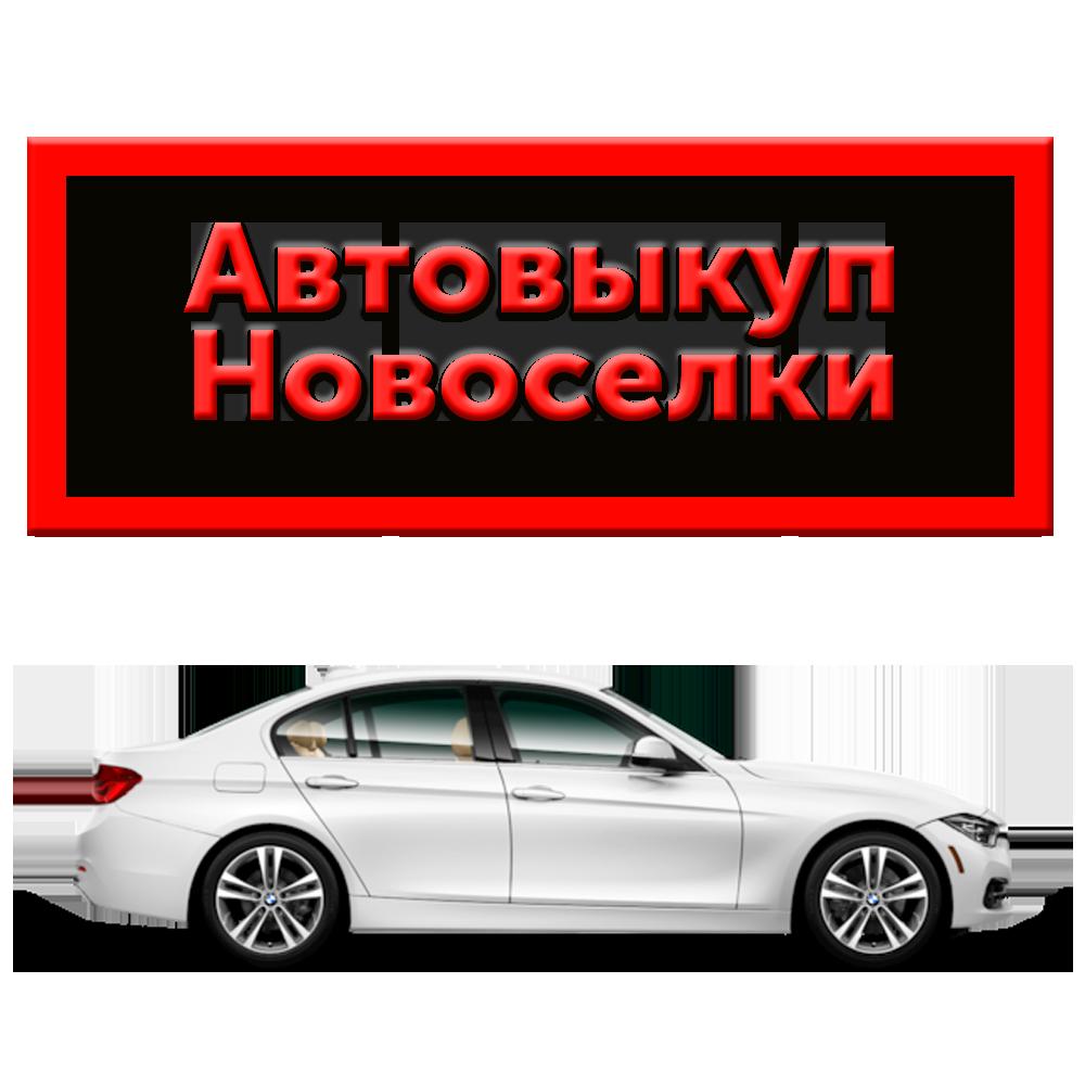 Автовыкуп Новоселки | Автовыкуп