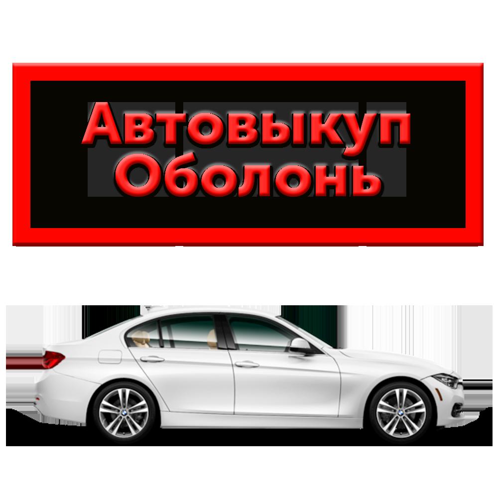 Срочный выкуп авто в Оболонском районе Киева | Автовыкуп