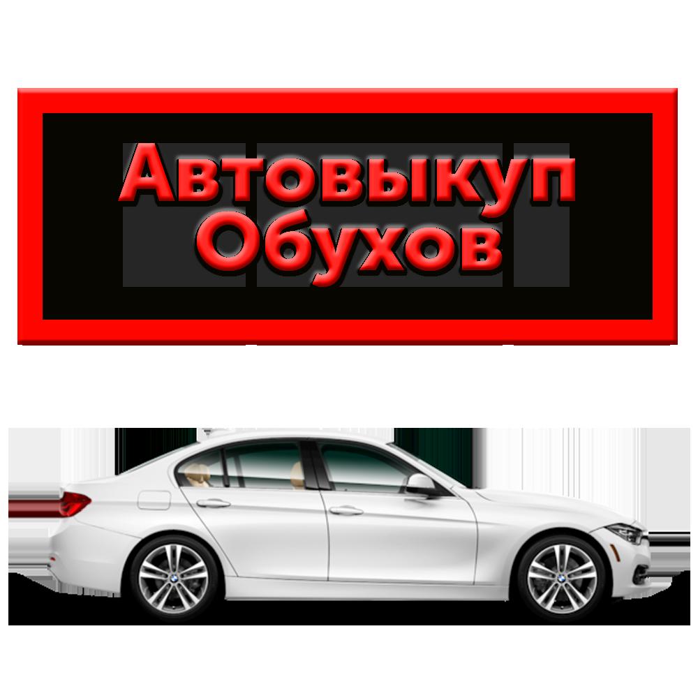 Автовыкуп Обухов | Автовыкуп