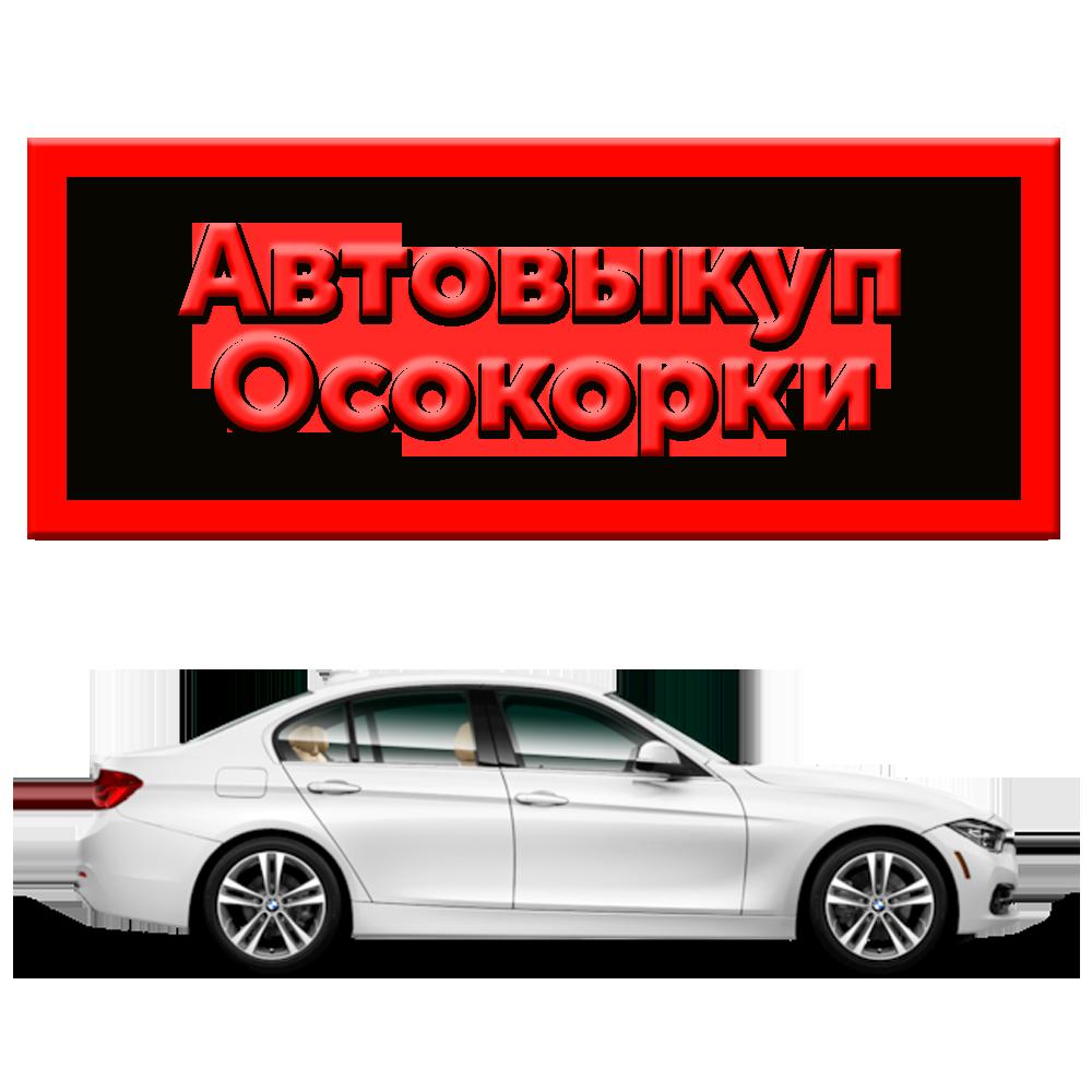Срочный выкуп авто на Осокорках в Киеве | Автовыкуп