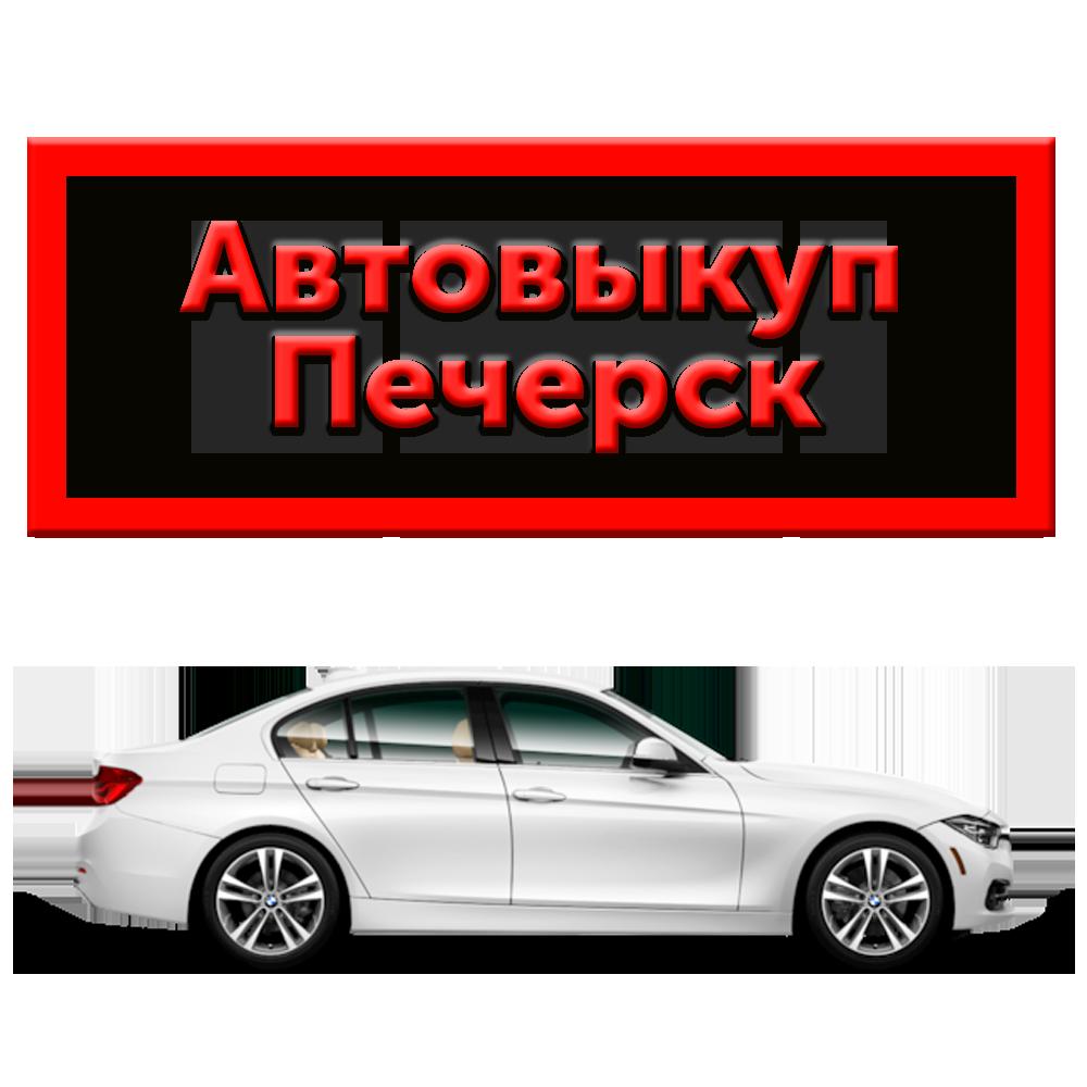 Срочный выкуп авто в Печерском районе Киева | Автовыкуп