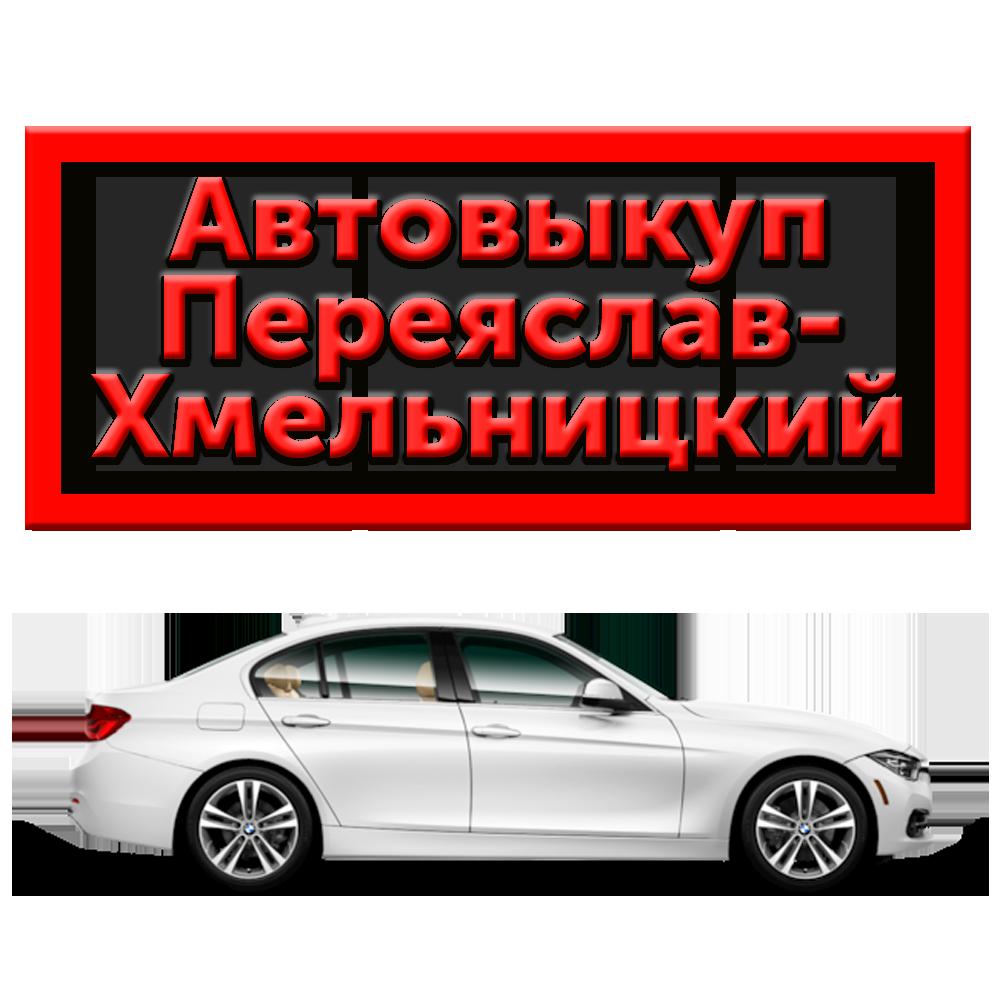 Автовыкуп Переяслав-Хмельницкий | Автовыкуп