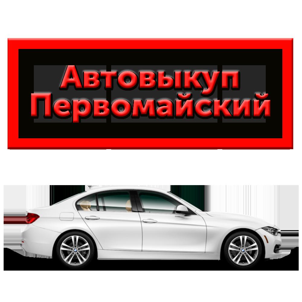 Срочный выкуп авто в Первомайском массиве Киева | Автовыкуп