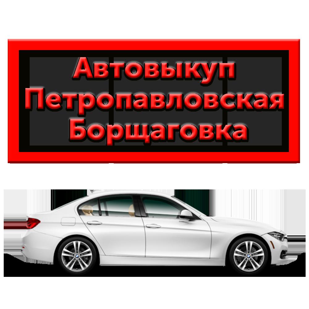 Автовыкуп Петропавловская Борщаговка | Автовыкуп