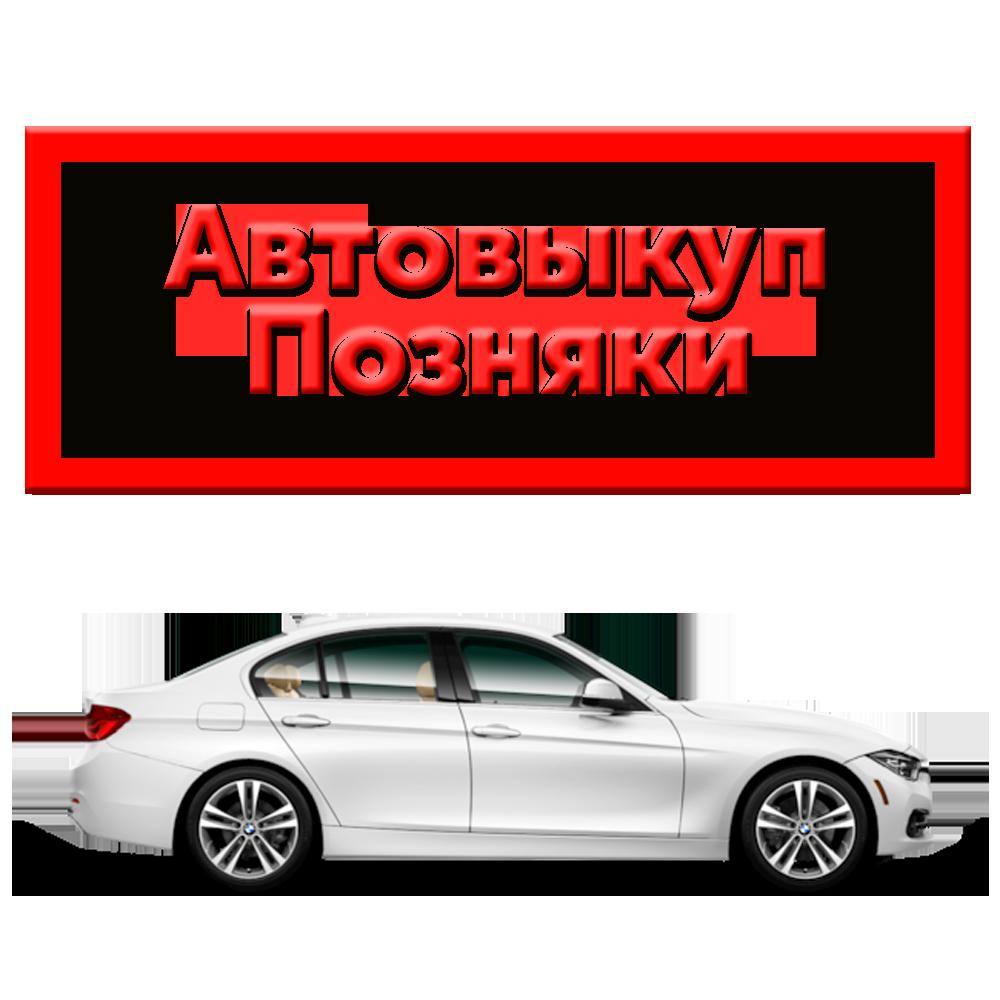 Срочный выкуп авто на Позняках в Киеве | Автовыкуп