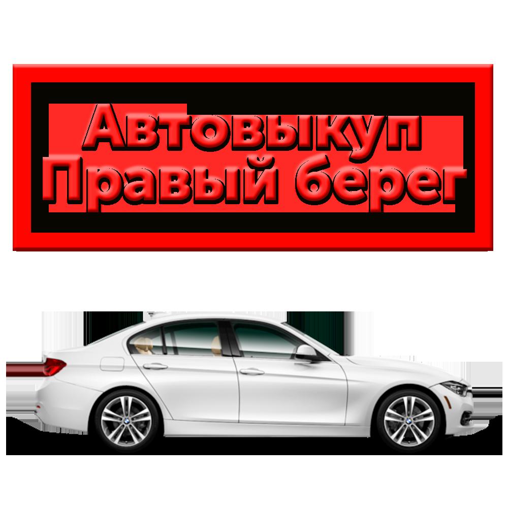 Срочный выкуп авто на правом берегу Киева | Автовыкуп