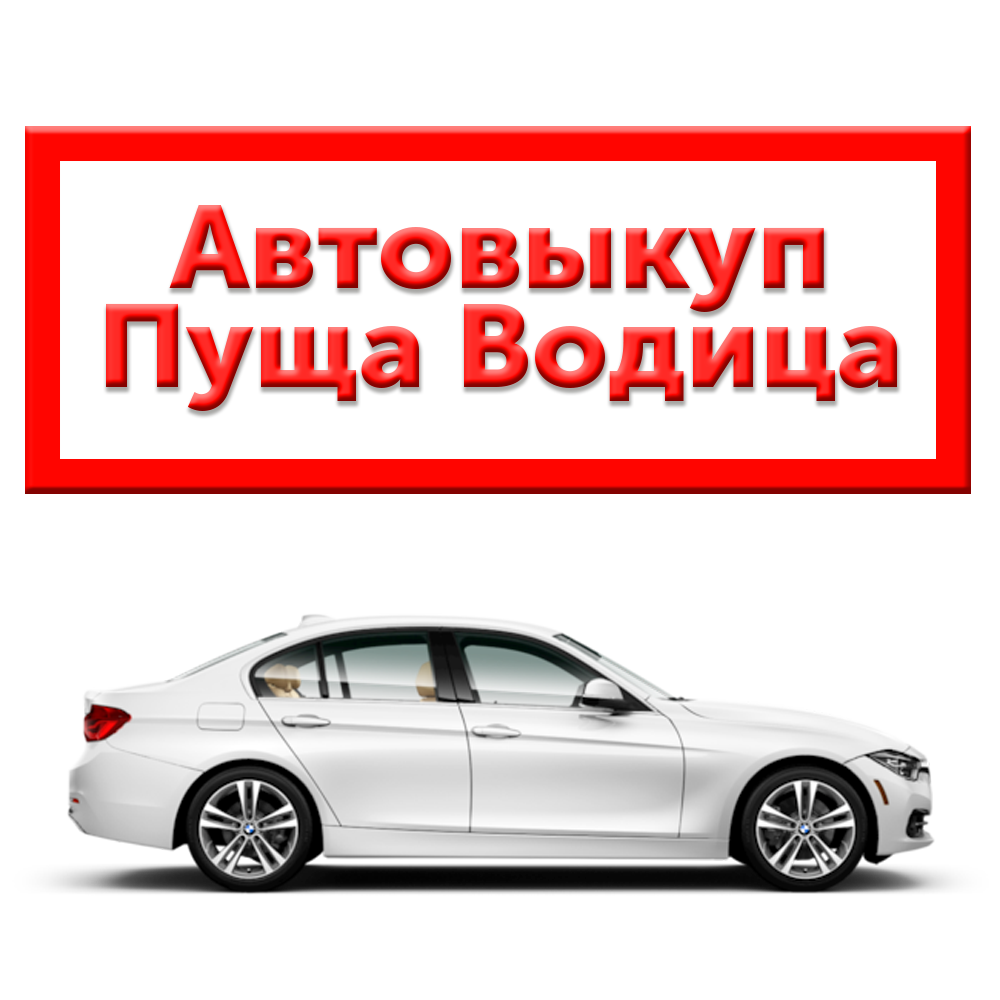 Автовыкуп Пуща Водица | Автовыкуп