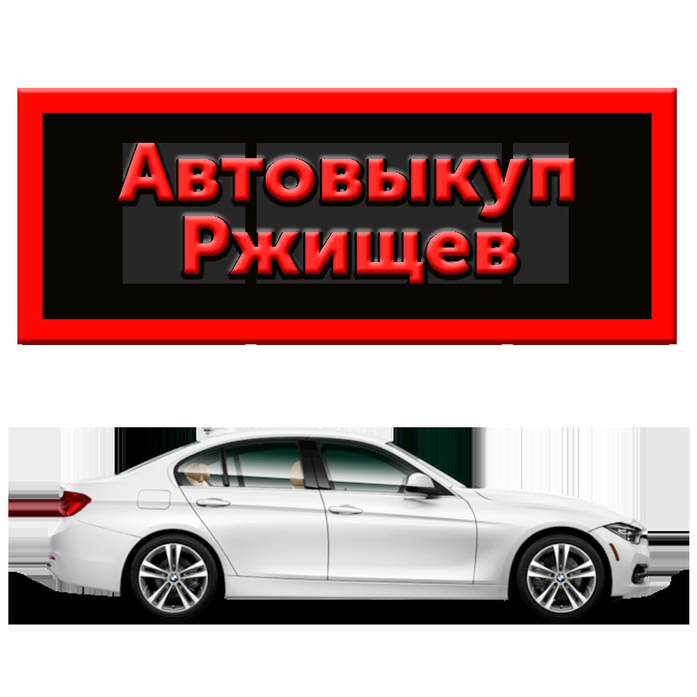 Автовыкуп Ржищев | Автовыкуп