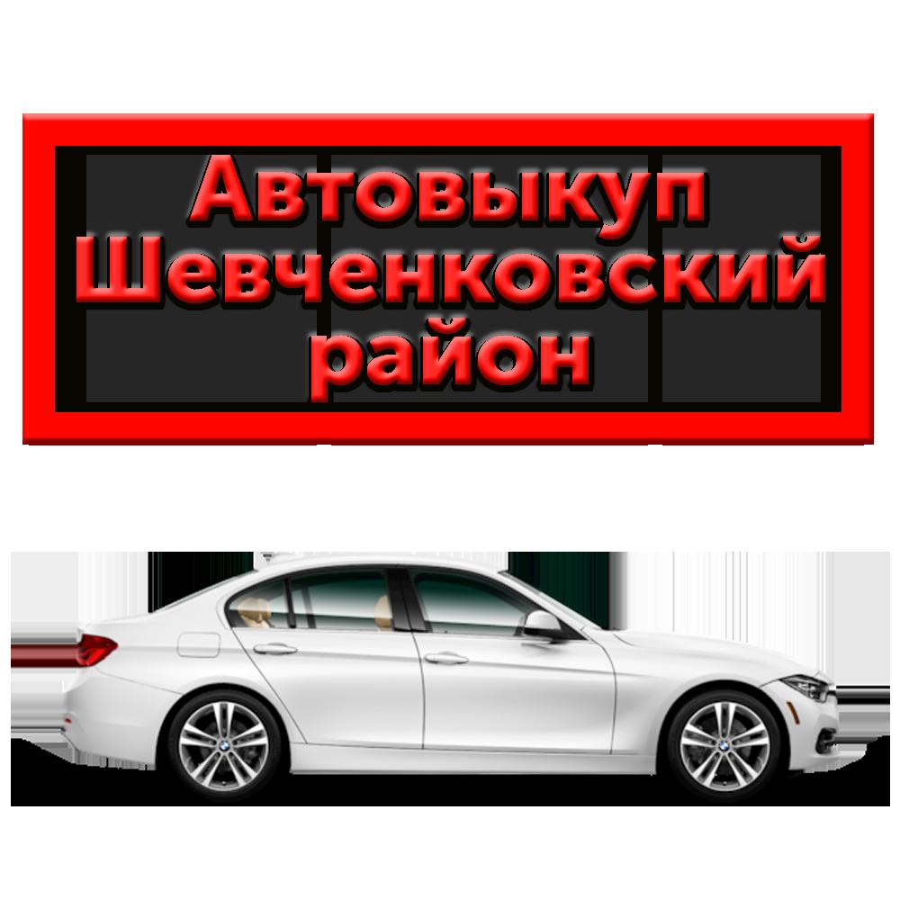 Срочный выкуп авто в Шевченковском районе Киева | Автовыкуп