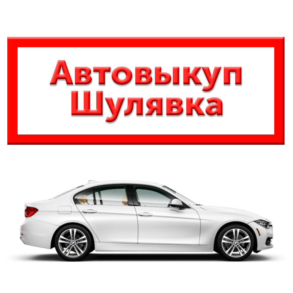 Срочный выкуп авто на Шулявке в Киеве | Автовыкуп