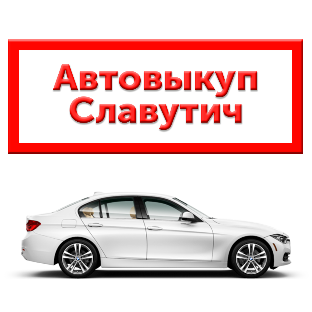 Автовыкуп Славутич | Автовыкуп