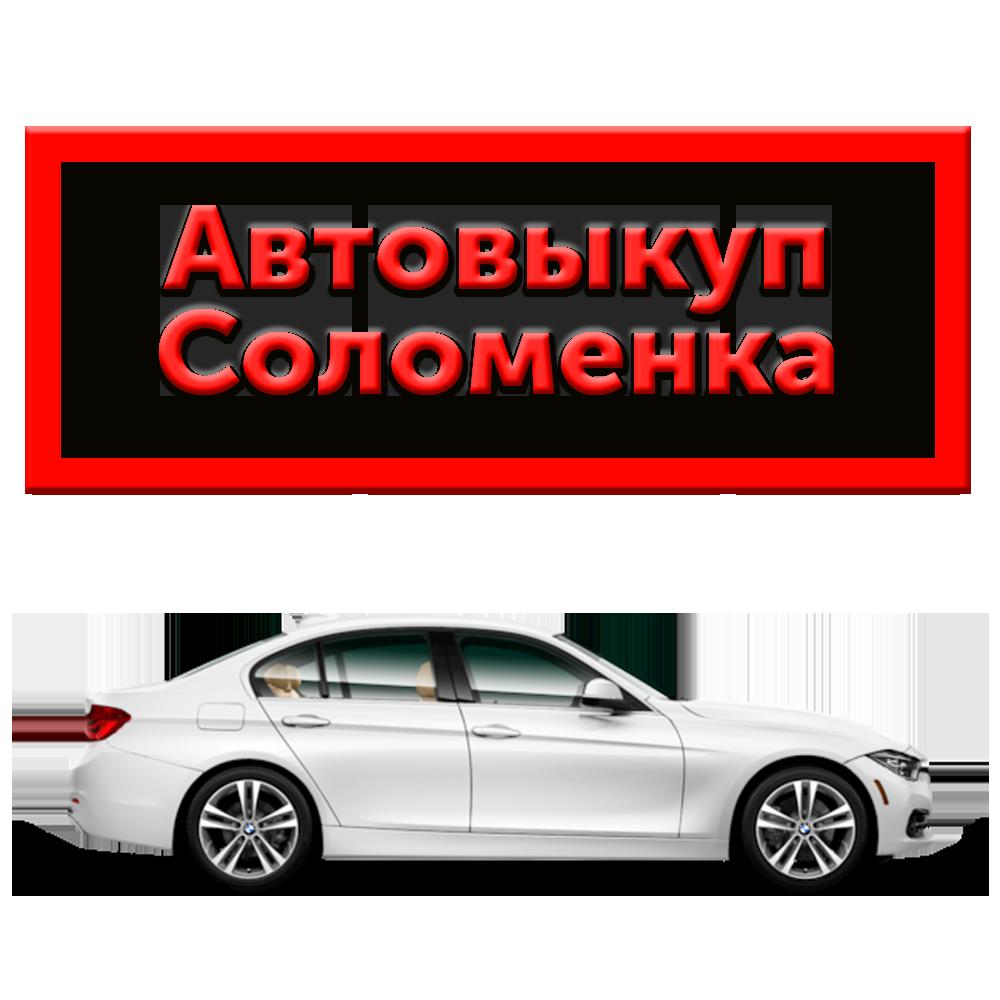 Срочный выкуп авто на Соломенке в Киеве | Автовыкуп