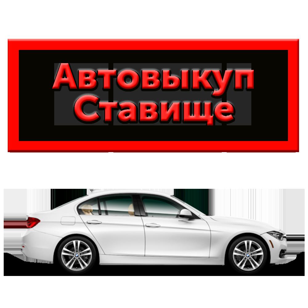 Автовыкуп Ставище | Автовыкуп