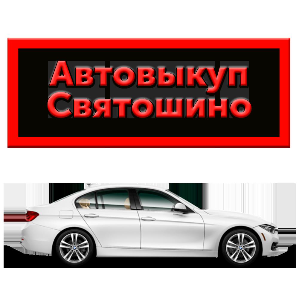 Срочный выкуп авто в Святошинском районе Киева | Автовыкуп