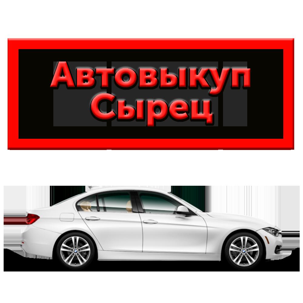 Срочный выкуп авто на Сырце в Киеве | Автовыкуп